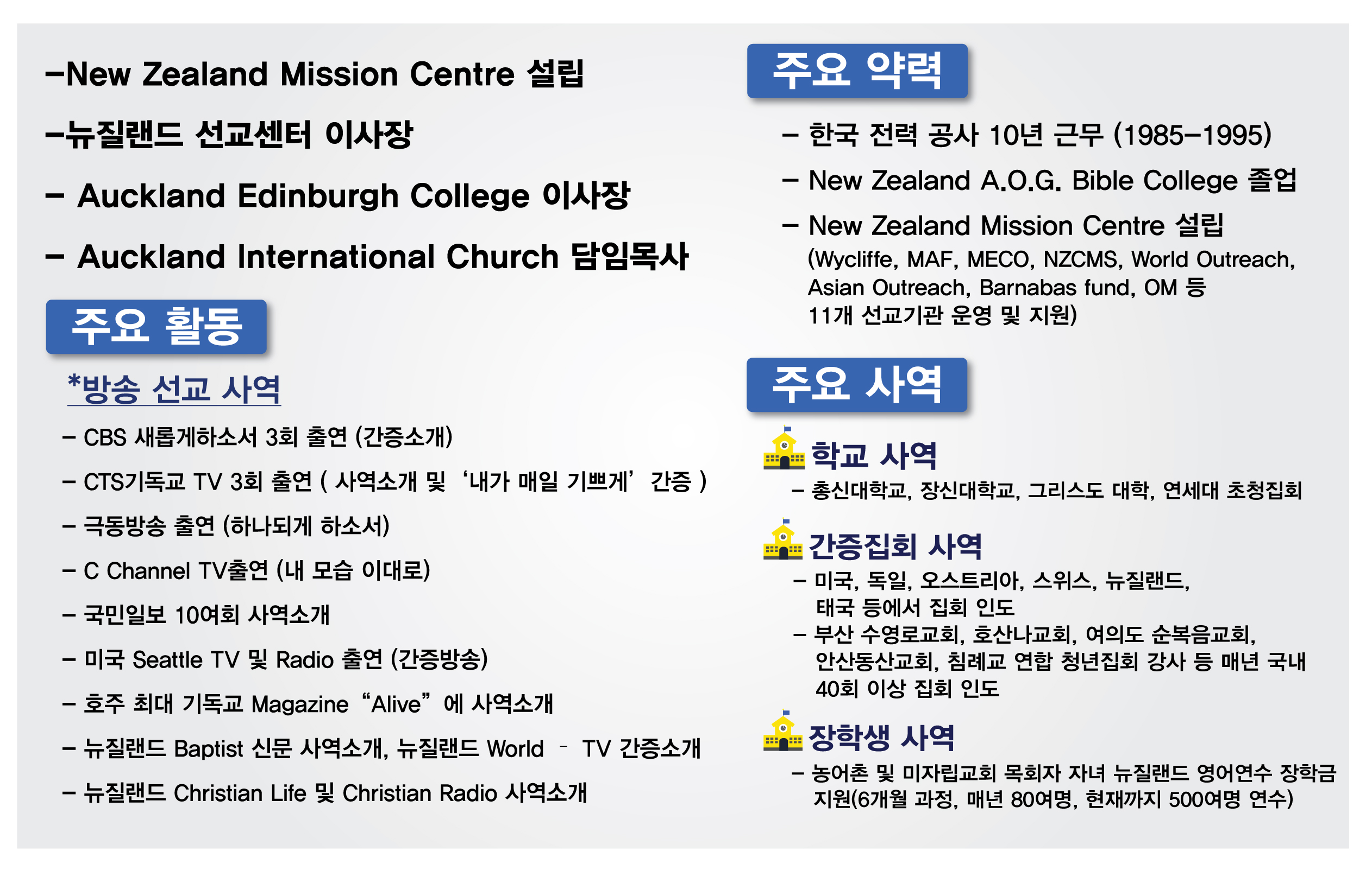 Auckland International Church 이은태 목사